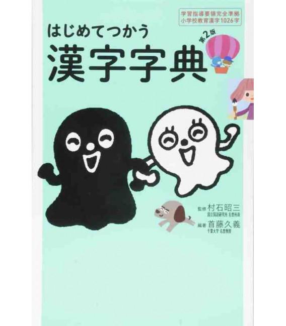 Hajimete tsukau kanji jiten - Kanji Dictionary - (Japanese Monolingual Dictionary) - Second Edition