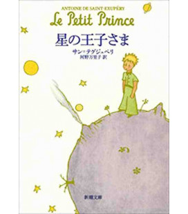 Hoshi no Oujisama (The Little Prince in Japanese) - Translated by Mariko Kono