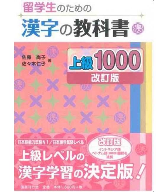 Ryuugakusei No Tamae No Kanji No Kyoukasho 1000 (Nivel avanzado) - Edición revisada