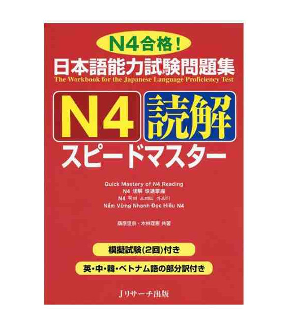 JLPT Speed Master N4: Reading Comprehension