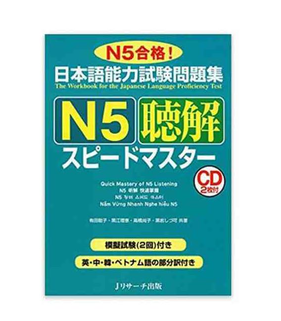 JLPT Speed Master N5: Listening Comprehension (Incluye 2 CD)