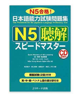 JLPT Speed Master N5: Listening Comprehension (Includes 2 CDs)