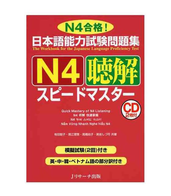 JLPT Speed Master N4: Listening Comprehension (Includes 2 CD)
