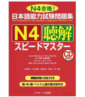 JLPT Speed Master N4: Listening Comprehension (Includes 2 CD)
