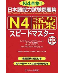 JLPT Speed Master N4: Vocabulary (Includes CD)