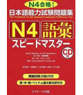 JLPT Speed Master N4: Vocabulary (Incluye 1 CD)