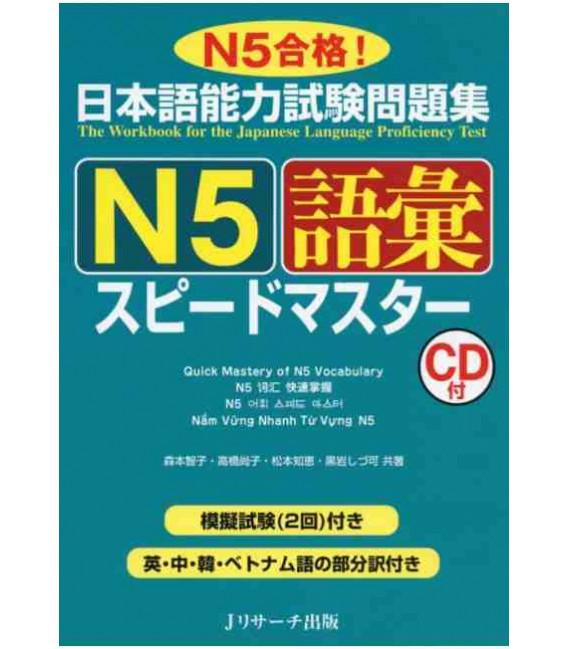 JLPT Speed Master N5: Vocabulary (Incluye 1 CD)