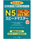 JLPT Speed Master N5: Vocabulary (Includes CD)
