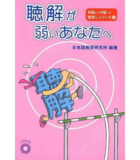 Chokai Ga Yowai Anata E (Listening Comprehension Workbook -Bridge from Elementary to Intermediate-)