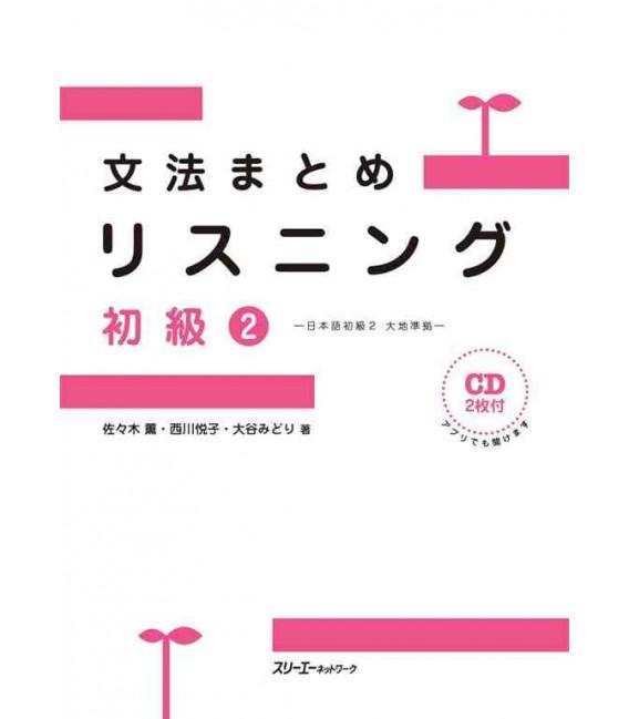Daichi: Grammar Summaries Listening Shokyu 2 - for Nihongo Shokyu Daichi Vol. 2 (Includes 2 CD's)