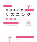 Daichi: Grammar Summaries Listening Shokyu 2 - for Nihongo Shokyu  Daichi  Vol. 2 (Includes 2 CD's)