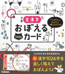 Shougaku Zen Kanji Oboeru Card - 1026 Kanji cards + Holder ring