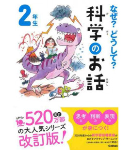 "Naze? Doushite? ""Let's talk about science"" (2nd Grade Elementary School reading in Japan)"
