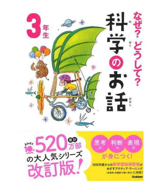 """Naze? Doushite? """"Let's talk about science"""" (3rd Grade Elementary School reading in Japan)"""