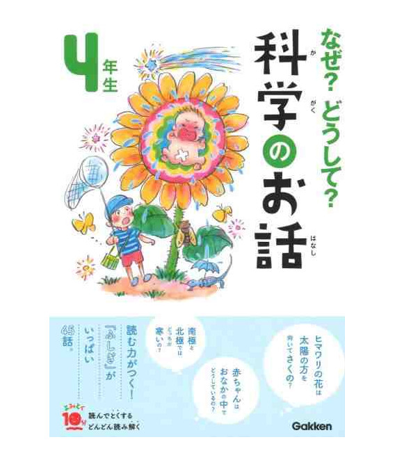 """Naze? Doushite? """"Let's talk about science"""" (4th Grade Elementary School reading in Japan)"""