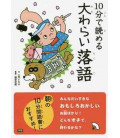 "10-Pun de yomeru Oowarai Rakugo - ""Laughing monologues"" - To read in 10 minutes"