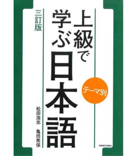 Jokyu De Manabu Nihongo: Temabetsu (Third Edition) Includes Audio Download