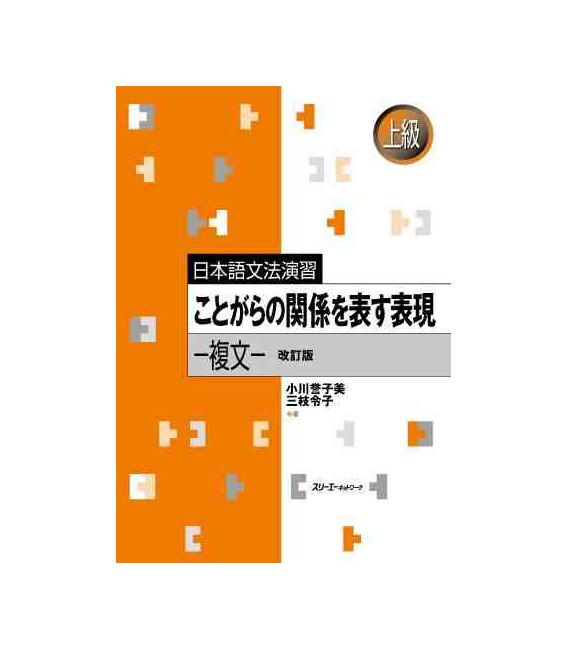 Nihongo Bunpo Enshu - Japanese Grammar Practice - Complex Sentences (Nivel Avanzado)