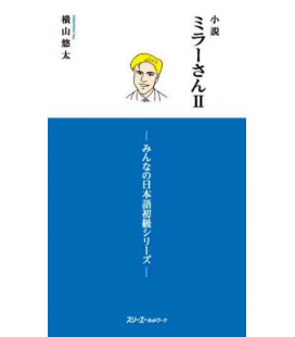 Miller - San 2 (Easy reading novel, annex with basic levels 1 and 2 and intermediate 1 of Minna no Nihongo)
