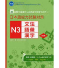 Preparation for The Japanese Language Proficiency Test N3 (Kanji, Vocabulary, Grammar)