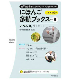 Nihongo Tadoku Books Vol.9 - Taishukan Japanese Graded Readers 9 (Audio file available for download)