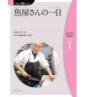 Nihongo Tadoku Books Vol.9 - Taishukan Japanese Graded Readers 9 (Audio file available for download)