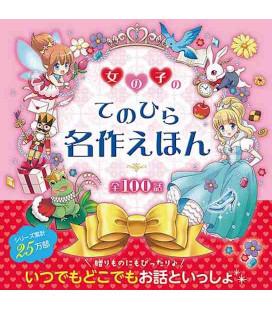 Onna no ko No Teno hira Meisaku E hon Zen100 Wa - Classic tales book