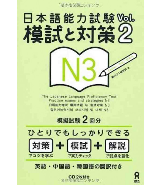 The Japanese Language Proficiency Test N3 - Practice Exams and Strategies - Vol. 2 (CD Included)