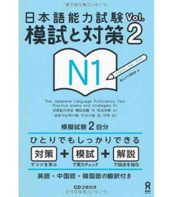 The Japanese Language Proficiency Test N1 - Practice Exams and Strategies - Vol. 2 (CD Included)