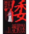 Manga-ban nihon no rekishi - Japanese history through Manga  -  Vol 1