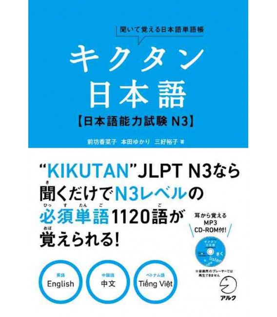 Kikutan Nihongo N3 - Kiite oboeru Nihongo Tango-cho (CD Included)