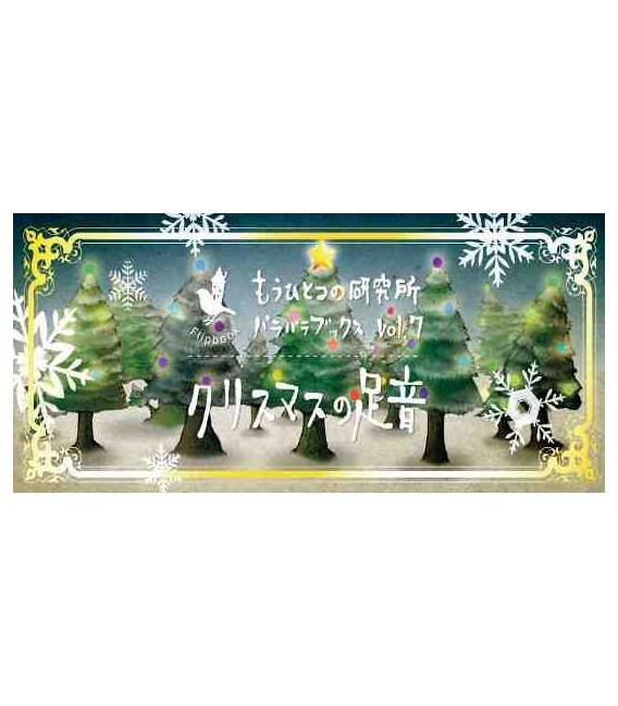 Kurisumasu no ashioto (Flip-Book Series: Merry Christmas Flipbook) made by Mohiken