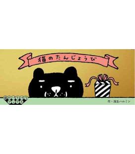 Neko no Tanyoubi (Flip-Book Series: Cat's Birthday) made by Harumin Asao