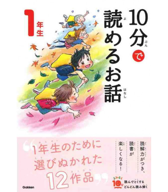 10-Pun de Yomeru Ohanashi - Stories to read in 10 minutes - (1st Grade elementary School reading in Japan)