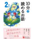 10-Pun de Yomeru Ohanashi - Stories to read in 10 minutes - (2nd Grade elementary School reading in Japan)