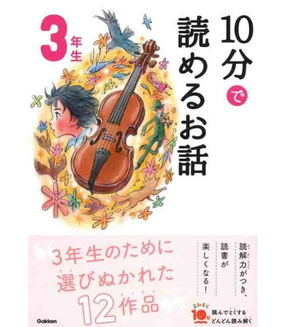 10-Pun de Yomeru Ohanashi - Stories to read in 10 minutes - (3rd Grade elementary School reading in Japan)