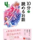 10-Pun de Yomeru Ohanashi - Stories to read in 10 minutes - (4th Grade elementary School reading in Japan)