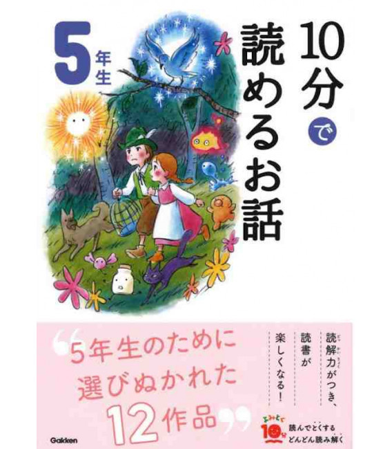 10-Pun de Yomeru Ohanashi - Stories to read in 10 minutes - (5th Grade elementary School reading in Japan)
