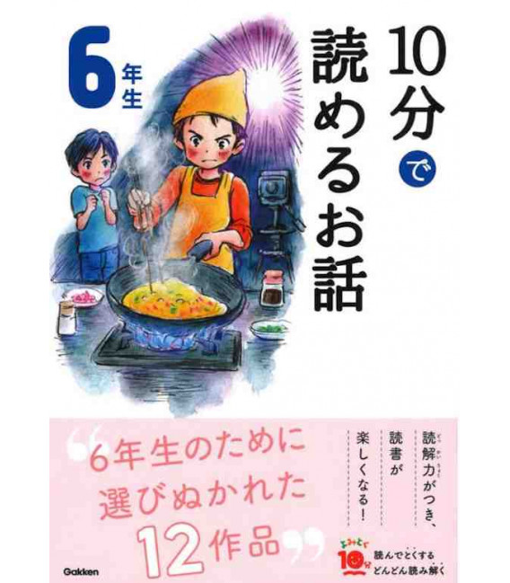 10-Pun de Yomeru Ohanashi - Stories to read in 10 minutes - (6th Grade elementary School reading in Japan)