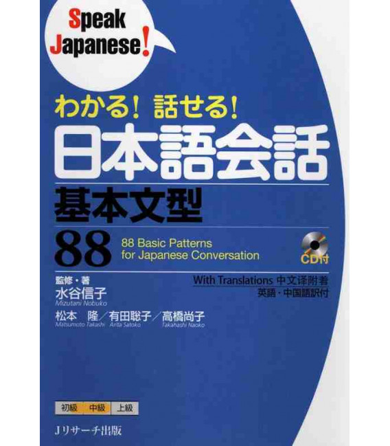 88 Basic Patterns for Japanese Conversation (Incluye CD)