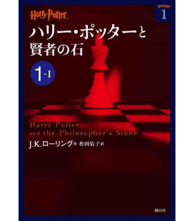 Harry Potter and the Philosopher's Stone  1-1 Soft Cover - Japanese edition
