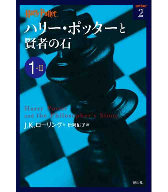 Harry Potter and the Philosopher's Stone 1-2 Soft Cover - Japanese edition