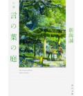 Koto no Ha no Niwa (The Garden of Words) Japanese novel written by Makoto Shinkai