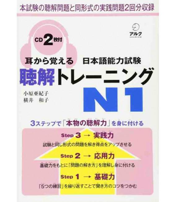 Mimi kara Oboeru Nihongo Noryoku Shiken Chokai Training N1 (Includes 2 CD)