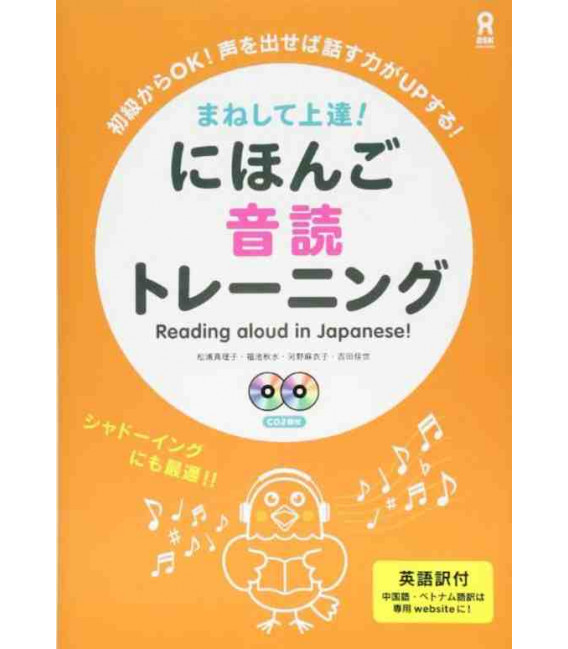 Maneshite Jotatsu! Nihongo Ondoku Training - Reading Aloud in Japanese - Includes 2 CDs