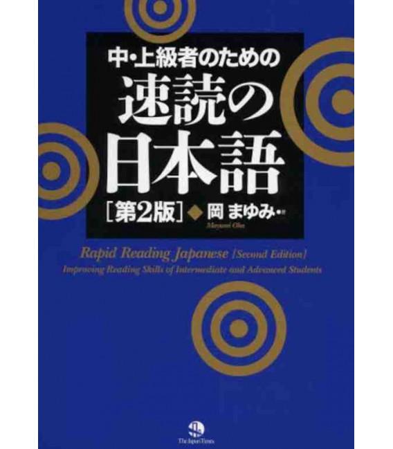 Chu - Joukyu no tame no sokudoku no Nihongo - Rapid Reading Japanese