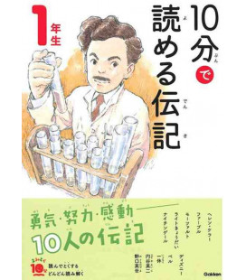 "10-Pun de yomeru denki ""Biographies"" - To read in ten minutes- (1st grade elementary school reading in Japan)"