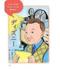 "10-Pun de yomeru denki ""Biographies"" - To read in ten minutes- (1st grade elementary school reading in Japan)"