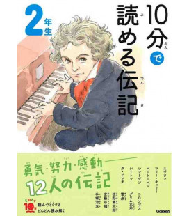 "10-Pun de yomeru denki ""Biographies"" - To read in ten minutes- (2nd grade elementary school reading in Japan)"