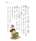 "10-Pun de yomeru denki ""Biographies"" - To read in ten minutes- (2nd grade elementary school reading in Japan)"